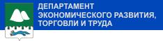 Департамент экономического развития, торговли и труда Курганской области