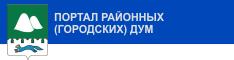 Портал представительных органов муниципальных районов и городских округов Курганской области
