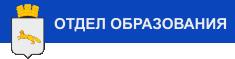 Отдел образования города Шадринска