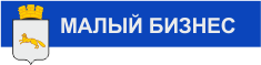 Малый бизнес города Шадринска