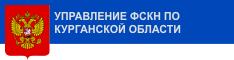 Федеральная служба РФ по контролю за оборотом наркотиков Управление по Курганской области