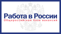 Работа в России (Общероссийская база вакансий)