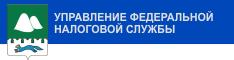 Управление ФНС России по Курганской области