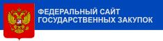 Федеральный сайт государственных закупок