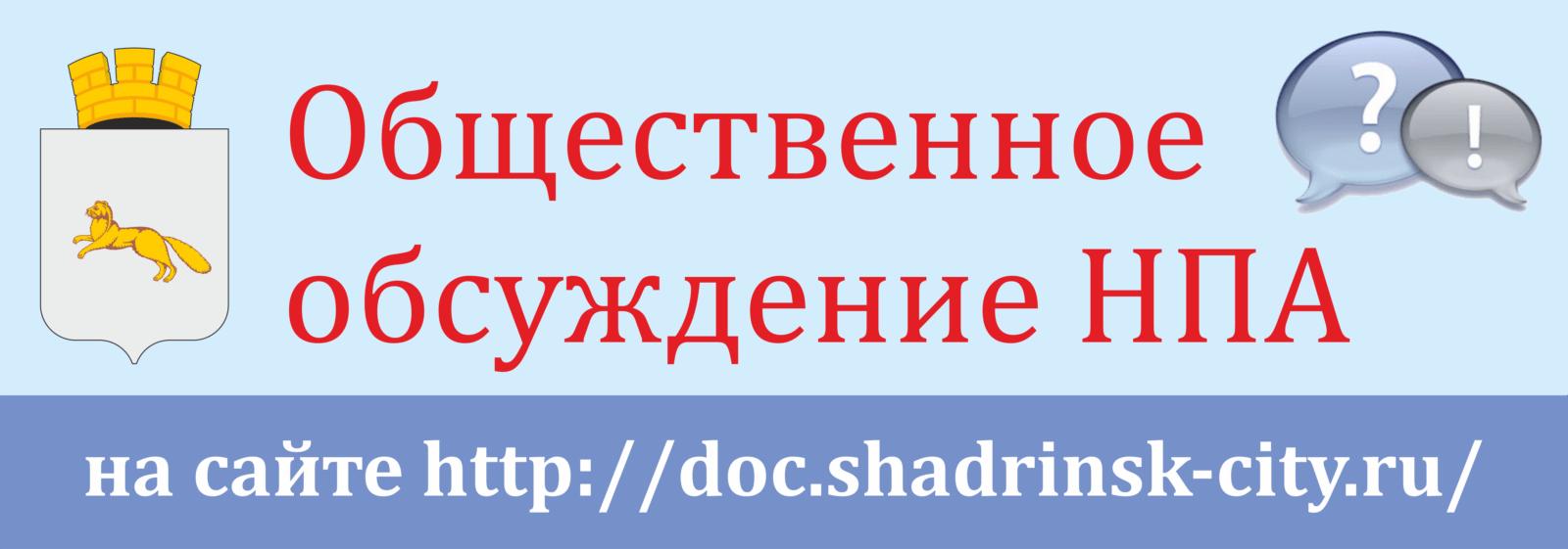 45 ру работа шадринск